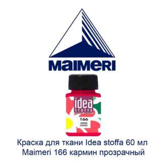 kraska-dlja-tkani-idea-stoffa-60-ml-maimeri-166-karmin-prozrachnyj-2