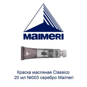 kraska-masljanaja-classico-20-ml-003-serebro-maimeri-1