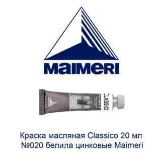 kraska-masljanaja-classico-20-ml-020-belila-cinkovye-maimeri-1