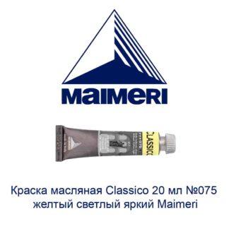 kraska-masljanaja-classico-20-ml-075-zheltyj-svetlyj-jarkij-maimeri-1