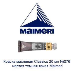 kraska-masljanaja-classico-20-ml-076-zheltaja-temnaja-jarkaja-maimeri-1