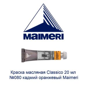 kraska-masljanaja-classico-20-ml-080-kadmij-oranzhevyj-maimeri-1