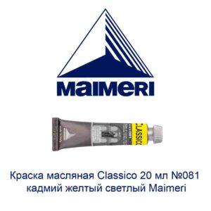 kraska-masljanaja-classico-20-ml-081-kadmij-zheltyj-svetlyj-maimeri-1