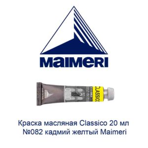 kraska-masljanaja-classico-20-ml-082-kadmij-zheltyj-maimeri-1