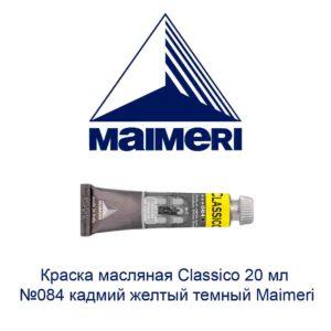 kraska-masljanaja-classico-20-ml-084-kadmij-zheltyj-temnyj-maimeri-1