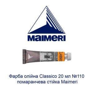 kraska-masljanaja-classico-20-ml-110-oranzhevaja-stojkaja-maimeri-1