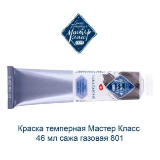 kraska-tempernaja-master-klass-46-ml-sazha-gazovaja-801-1