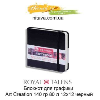 bloknot-dlja-grafiki-royal-talens-art-creation-140-gr-80-l-12h12-chernyj-1