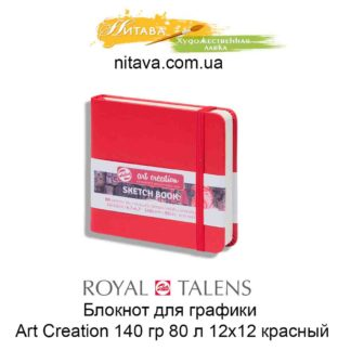 bloknot-dlja-grafiki-royal-talens-art-creation-140-gr-80-l-12h12-krasnyj-1