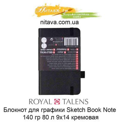 bloknot-dlja-grafiki-royal-talens-sketch-book-note-140-gr-80-l-9h14-kremovaja-1