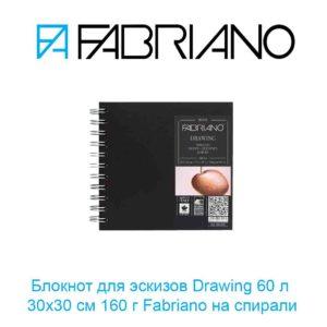bloknot-dlja-jeskizov-drawing-60-l-30x30-sm-160-g-fabriano-na-spirali