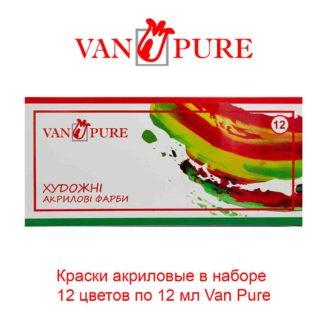 kraski-akrilovye-v-nabore-12-cvetov-po-12-ml-van-pure-11