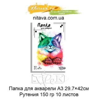 papka-dlja-akvareli-a3-29-7x42sm-rutenija-150-gr-10-listov-trek-1