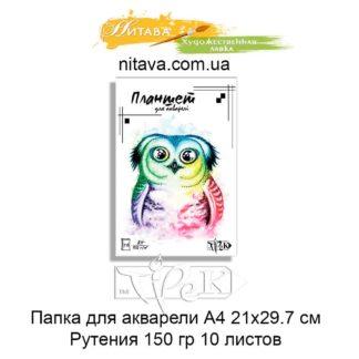 papka-dlja-akvareli-a4-21x29-7-sm-rutenija-150-gr-10-listov-trek-1