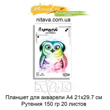planshet-dljat-akvareli-rutenija-150-gr-20-listov-a4-trek-1