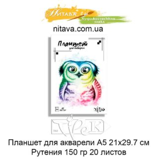 planshet-dljat-akvareli-rutenija-150-gr-20-listov-a5-trek-1