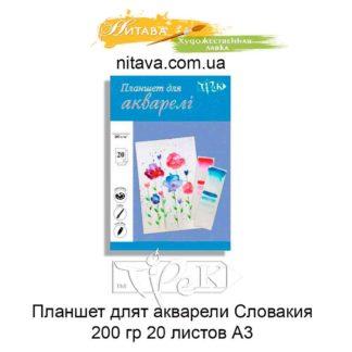 planshet-dljat-akvareli-slovakija-200-gr-20-listov-a3-trek-1