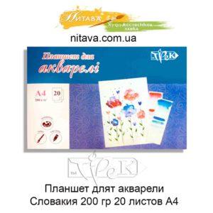 planshet-dljat-akvareli-slovakija-200-gr-20-listov-a4-trek-1