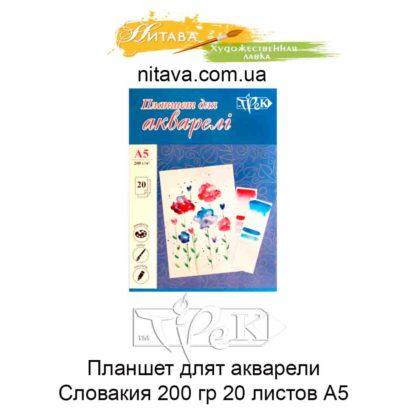 planshet-dljat-akvareli-slovakija-200-gr-20-listov-a5-trek-1