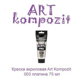 kraska-akrilovaja-art-kompozit-003-platina-75-ml-germetik
