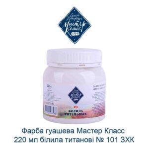 kraska-guashevaja-master-klass-220-ml-belila-titanovye-101-zhk-1