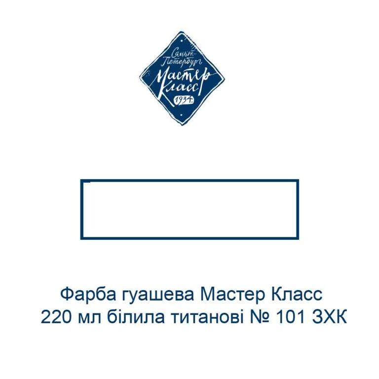 kraska-guashevaja-master-klass-220-ml-belila-titanovye-101-zhk-3