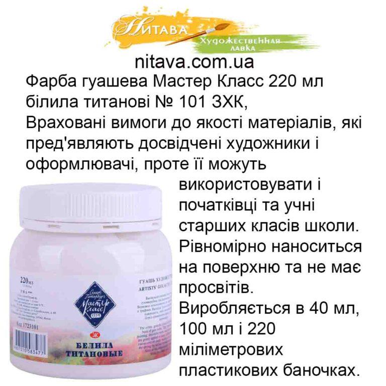 kraska-guashevaja-master-klass-220-ml-belila-titanovye-101-zhk