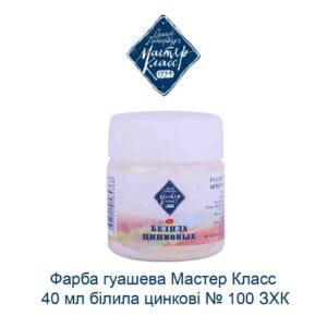 kraska-guashevaja-master-klass-40-ml-belila-cinkovye-100-zhk-1
