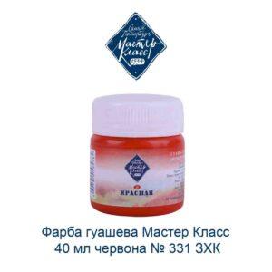 kraska-guashevaja-master-klass-40-ml-krasnaja-331-zhk-1