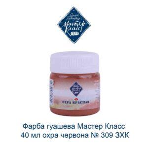 kraska-guashevaja-master-klass-40-ml-ohra-krasnaja-309-zhk-1