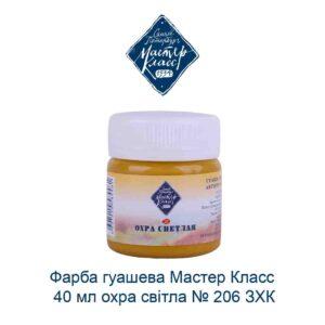 kraska-guashevaja-master-klass-40-ml-ohra-svetlaja-206-zhk-1