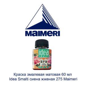 kraska-jemalevaja-matovaja-60-ml-idea-smalti-siena-zhzhenaja-275-maimeri-1