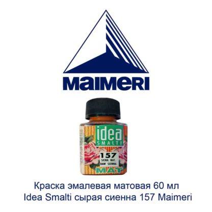 kraska-jemalevaja-matovaja-60-ml-idea-smalti-syraja-sienna-157-maimeri-1