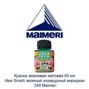 kraska-jemalevaja-matovaja-60-ml-idea-smalti-zelenyj-izumrudnyj-viridian-348-maimeri-1