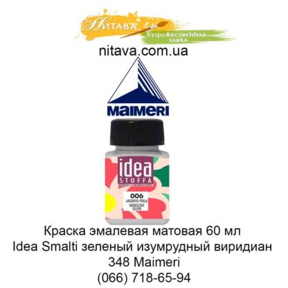 kraska-jemalevaja-matovaja-60-ml-idea-smalti-zelenyj-izumrudnyj-viridian-348-maimeri