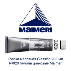 kraska-masljanaja-classico-200-ml-020-belila-cinkovye-maimeri-1