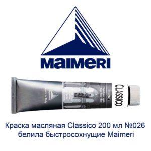 kraska-masljanaja-classico-200-ml-026-belila-bystrosohnushhie-maimeri-1