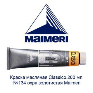 kraska-masljanaja-classico-200-ml-134-ohra-zolotistaja-maimeri-1