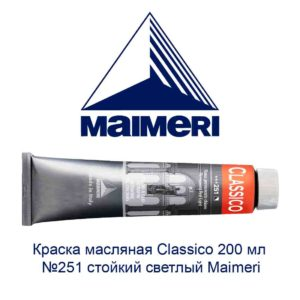 kraska-masljanaja-classico-200-ml-251-stojkij-svetlyj-maimeri-1