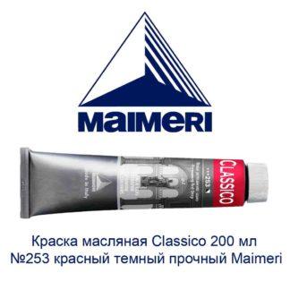 kraska-masljanaja-classico-200-ml-253-krasnyj-temnyj-prochnyj-maimeri-1