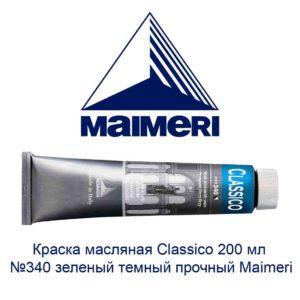 kraska-masljanaja-classico-200-ml-340-zelenyj-temnyj-prochnyj-maimeri-1