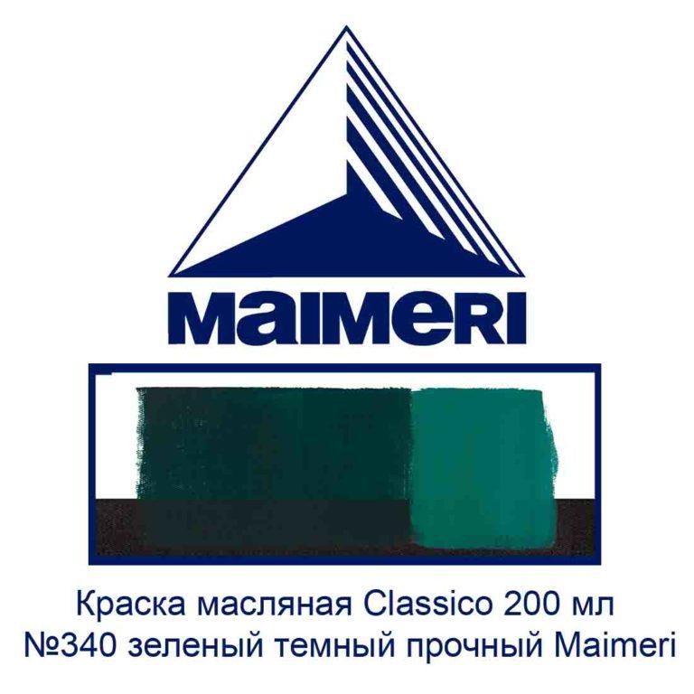 kraska-masljanaja-classico-200-ml-340-zelenyj-temnyj-prochnyj-maimeri-3