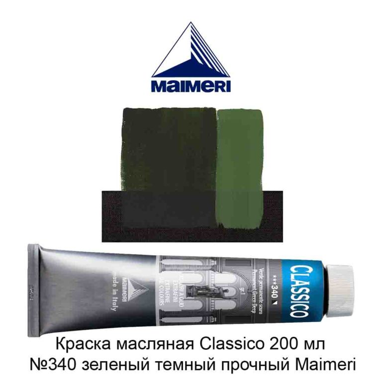 kraska-masljanaja-classico-200-ml-340-zelenyj-temnyj-prochnyj-maimeri-5