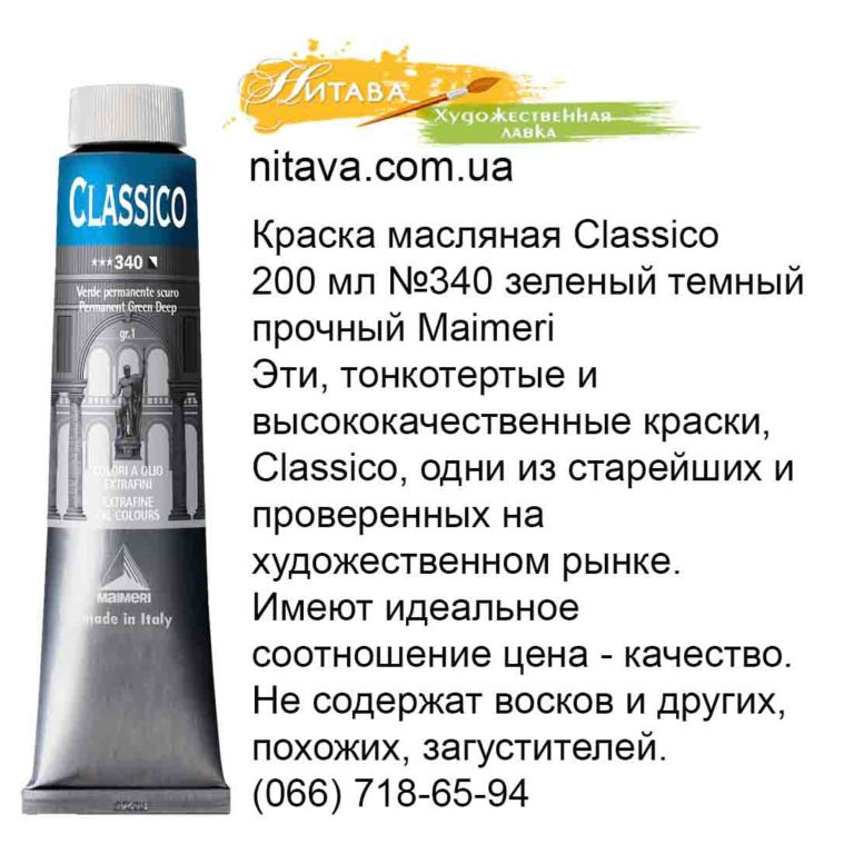kraska-masljanaja-classico-200-ml-340-zelenyj-temnyj-prochnyj-maimeri