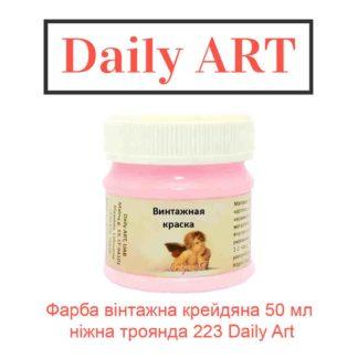 kraska-vintazhnaja-melovaja-50-ml-nezhnaja-roza-223-daily-art-1