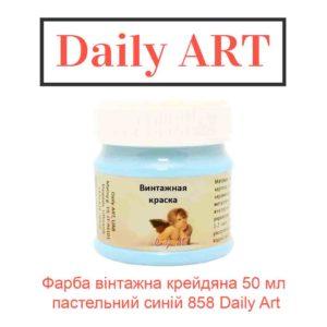 kraska-vintazhnaja-melovaja-50-ml-pastelnyj-sinij-858-daily-art-1