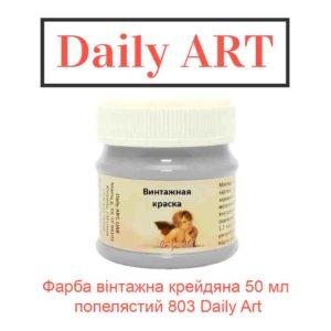 kraska-vintazhnaja-melovaja-50-ml-pepelnyj-803-daily-art-1