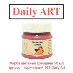 kraska-vintazhnaja-melovaja-50-ml-rzhavo-korichnevyj-168-daily-art-1
