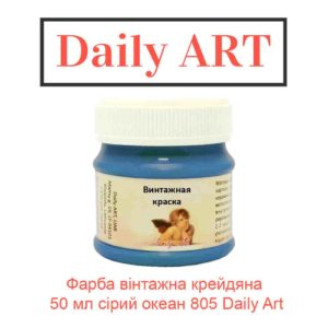 kraska-vintazhnaja-melovaja-50-ml-seryj-okean-805-daily-art-1