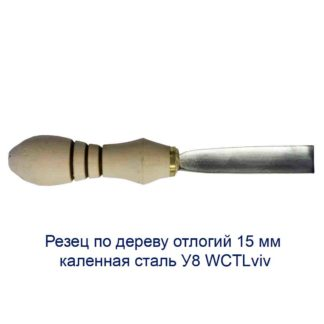 rezec-po-derevu-otlogij-15-mm-kalennaja-stal-u8-wctlviv-1